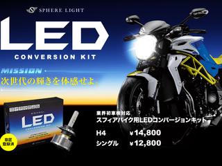 LEDヘッドライト!!