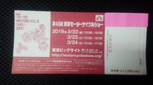 東京モーターサイクルショー、もうすぐ始まります!!