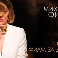 Mihaela Fileva-Fim za dvama