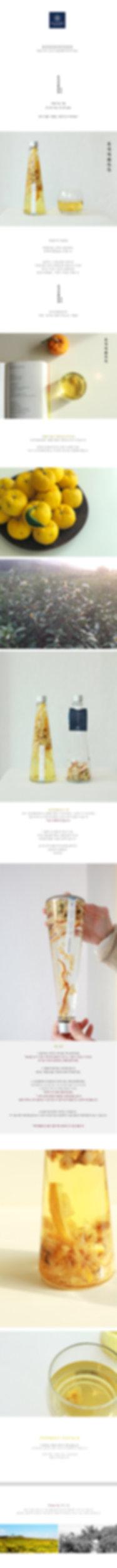 product page_유자차화동동_190712.jpg