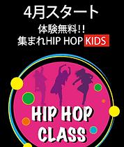 HIP-HOP-CLASS.png