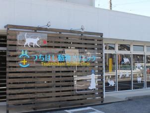 【つちはし動物クリニック 様】ストリートビュー公開しました。(愛知県豊田市)