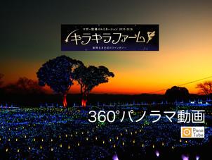 マザー牧場イルミネーション キラキラファームの360°パノラマ動画!