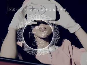SUBARU体験360° 余すところなくSUBARUの魅力が堪能できるぞ!