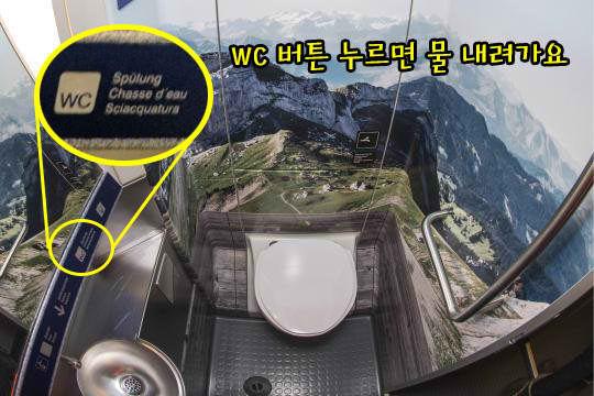 스위스 대중교통 기차 화장실