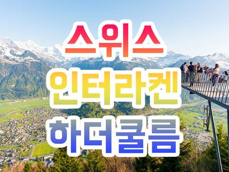 스위스여행 | 인터라켄 동역에서 하더쿨름 다녀오기