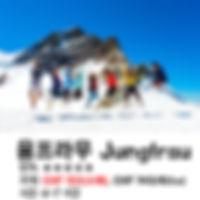스위스인터라켄 융프라우 가격/하이킹코스/가는방법 상세 설명