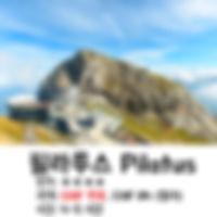 스위스 루체른 필라투스 가격/하이킹/점검기간/가는법 상세정리