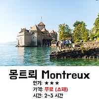 스위스 몽트뢰 Montreux