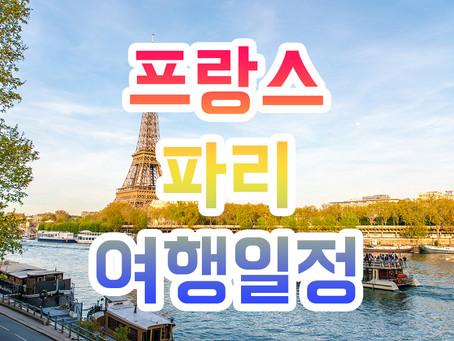 프랑스 파리여행 핵심코스 루브르 - 오르세 - 개선문 - 에펠탑