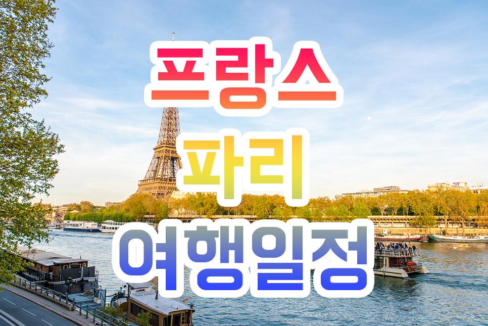 파리 에펠탑   유럽여행
