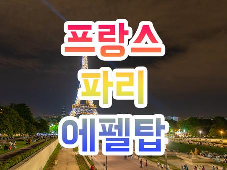 파리여행 에펠탑 인생샷 건지기 좋은 곳 | 프랑스여행