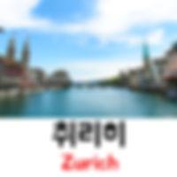 스위스에서 가장 큰 도시 취리히는 한국인들이 가장 많이 입국 하는 도시다.  많은 여행객이 그저 지나쳐가지그로스 뮌스터나 프라우 뮌스터 등은 가볼만한 가치가 있다.