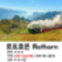 스위스인터라켄 브리엔져 로트호른 가격/가는방법 상세 설명