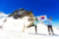 스위스,스위스투어, 인터라켄,인터라켄투어,  융프라우, 융프라우요흐 투어,스위스가이드, 가이드, 몽트래블 태극기
