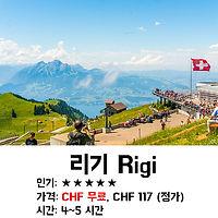 스위스 루체른 리기산 가격/하이킹/점검기간/가는법 상세정리