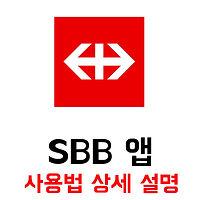 스위스 여행의 필수앱이라 할 수 있는 SBB 앱을 이용해 기차 시간 조회 및 플랫폼 확인 가격도 알아보자.