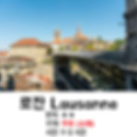 스위스 로잔 Lausanne