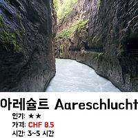 스위스인터라켄 아레슐트 빙하협곡  가격/하이킹코스/가는방법 상세 설명