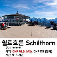 스위스인터라켄 쉴트호른 뮈렌 가격/하이킹코스/가는방법 상세 설명