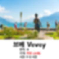 스위스 브베 Vevey