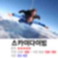스위스 인터라켄 최고 인기 액티비티 스카이다이빙 가격/꿀팁/예약 방법 상세 설명