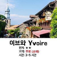 스위스패스로 갈 수 있는 프랑스 이브와 Yvoire