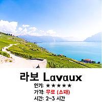 스위스 라보 Lavaux