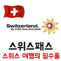 스위스 여행의 필수품이라 할 수 있는 스위스 패스의 혜택/가격/활용법