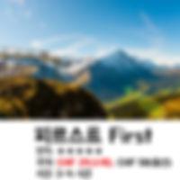 스위스인터라켄 피르스트 그린델발트 바흐알프제  가격/하이킹코스/가는방법 상세 설명