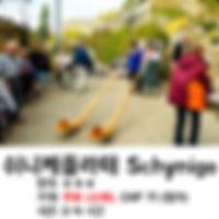 스위스인터라켄 빌더스빌 쉬니케플라테 가격/하이킹코스/가는방법 상세 설명
