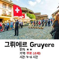 스위스 그뤼에르 Gruyere