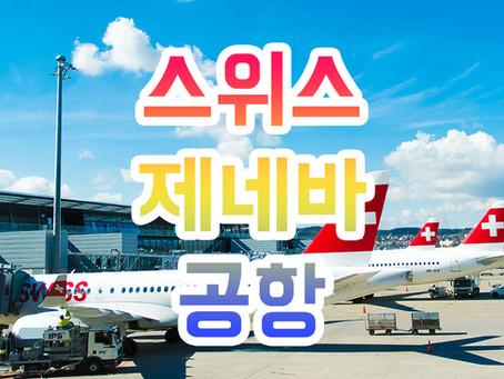 스위스 제네바공항 택스리펀, 입국하기, 출국하기 꿀팁