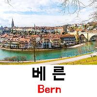 스위스의 수도 베른은 중세시대의 모습을 그대로 간직하고 있다.
