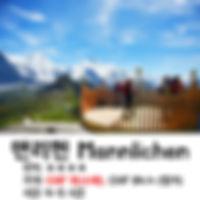 스위스인터라켄 멘리헨 클라이네샤이덱 33번 하이킹코스/가격/가는방법 상세 설명