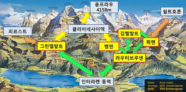 스위스인터라켄 융프라우 지도 스위스패스 가이드북