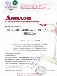 ДАР 2018