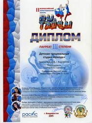 Ru. танцы 2019
