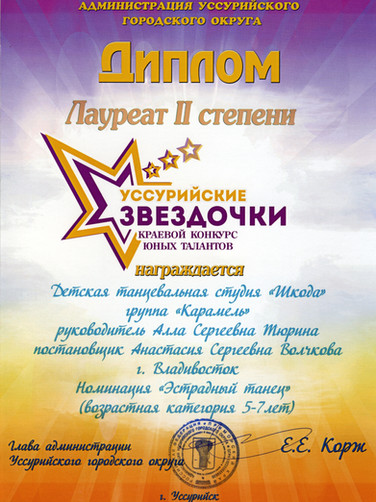 Уссурийские звёздочки 2019
