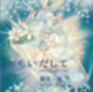 AOSHIZ-015nuritashi.jpg