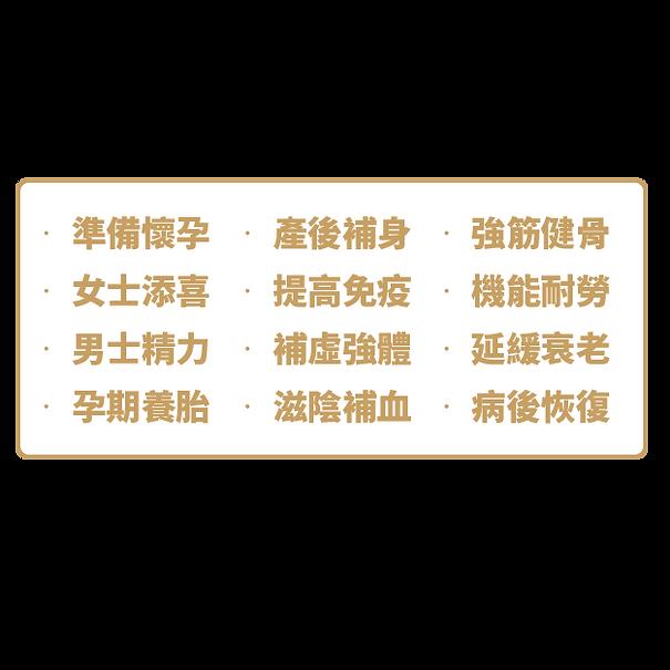烏雞精2021-ICON-13.png