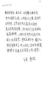 fucoidan_user_letter.jpg