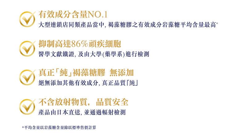 褐藻糖膠-Website-banner3-v1.jpg