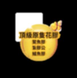 花膠精web-300x250px-2019-11-06.png