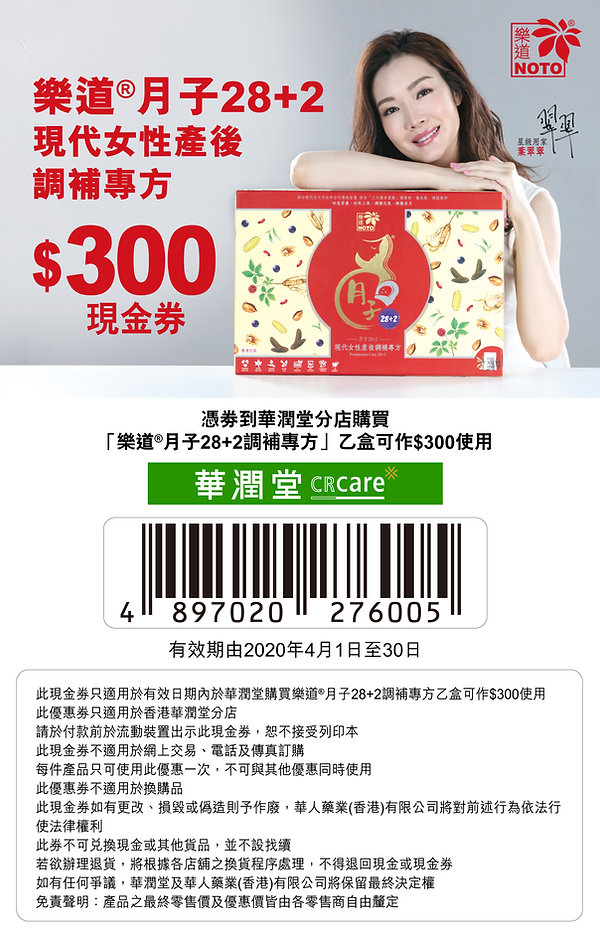 月子28+2-CRC-coupon-2020-03.jpg