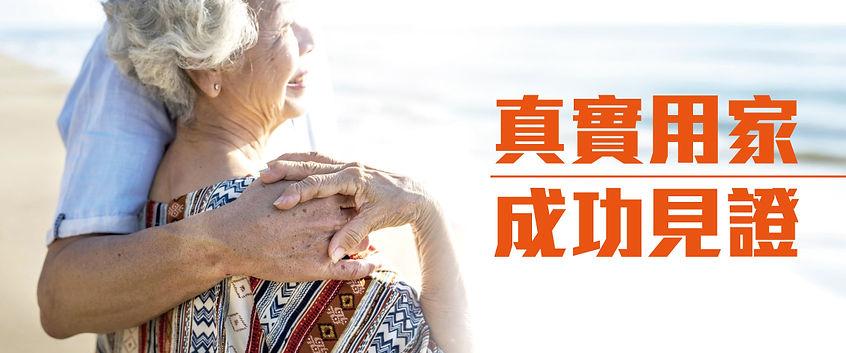 褐藻糖膠-Website-banner4-v1.jpg