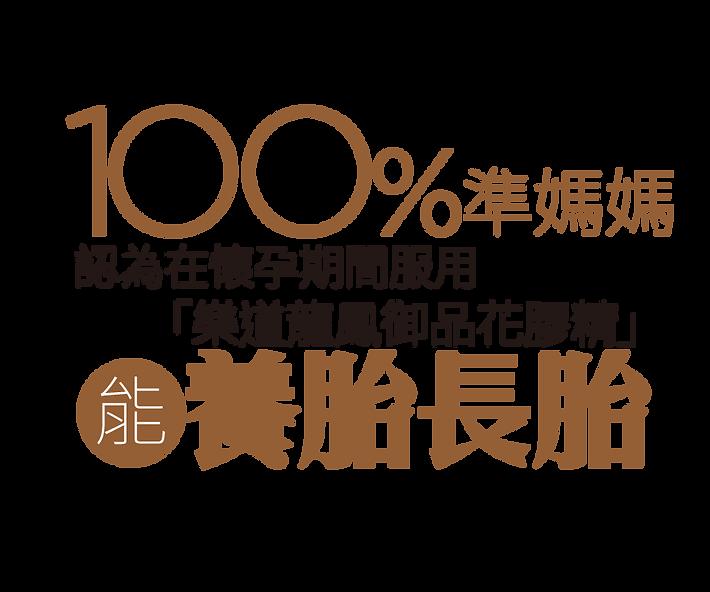 花膠精web-300x250px-2019-11-04.png