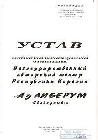 устав театра