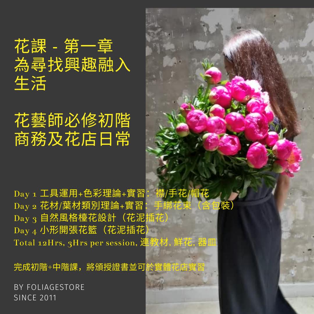 第⼀章- 花藝師必修初階  商務及花店⽇常