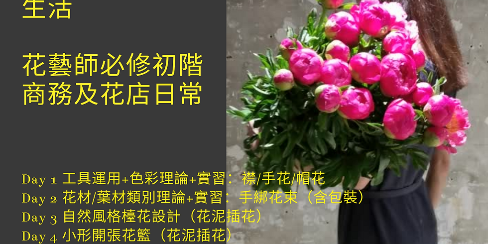 第⼀章- 花藝師必修初階  商務及花店⽇常   (1)